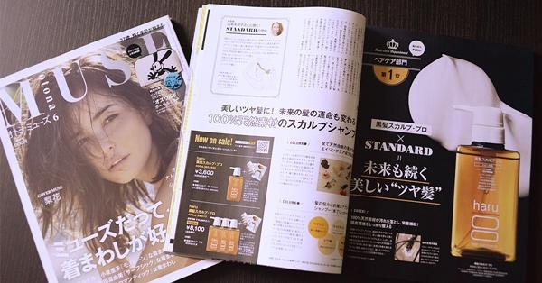 haru_magazine_3