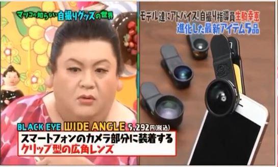 マツコ自撮り広角レンズ