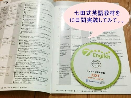 七田式 英語