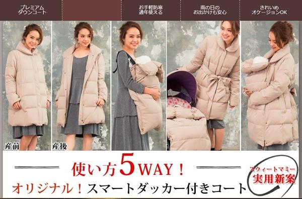 5way-mamacoat
