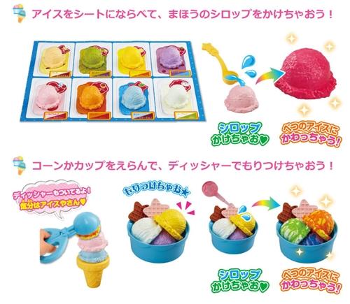 まほうのアイスクリーム