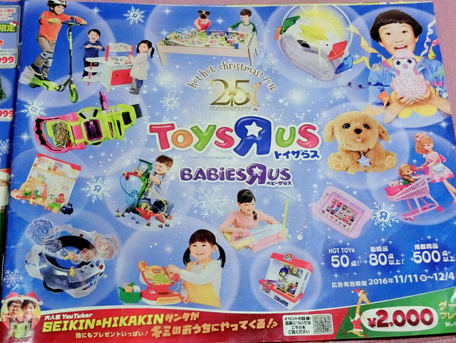 子ども クリスマスプレゼント