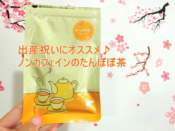 出産祝いにもオススメ☆美味しいノンカフェインたんぽぽ茶