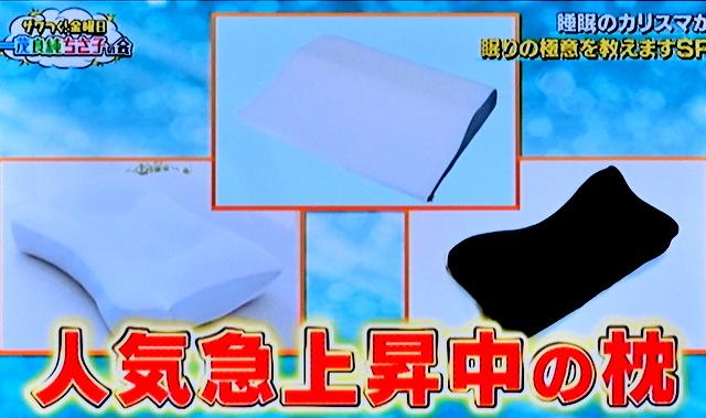 【ザワつく金曜日】枕BEST3:王様のまくら・整体枕・トゥルースリーパー