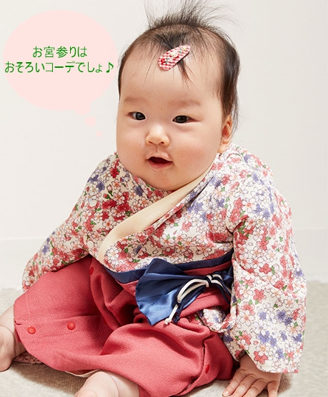 秋のお宮参りの服装は?袴ロンパースx授乳ワンピースがオススメです☆