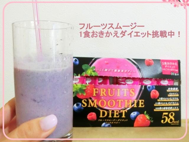 GW太り解消に☆フルーツスムージー1食おきかえで-2kgダイエットに挑戦!